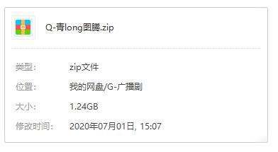 《青龙图腾》广播剧百度云网盘下载-时光屋