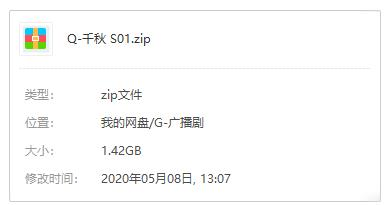 《千秋》广播剧第1季百度云网盘下载-时光屋