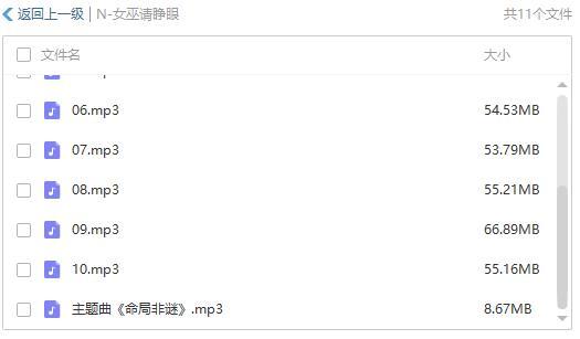 《女巫请睁眼》广播剧百度云网盘下载-时光屋