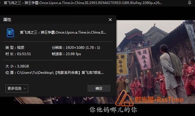 《黄飞鸿系列电影7部》超清蓝光1080P百度云网盘下载-时光屋