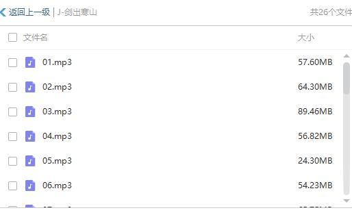 《剑出寒山》广播剧百度云网盘下载-时光屋