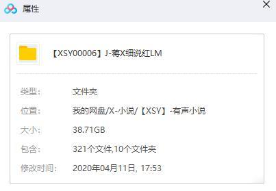 《蒋勋细说红楼梦》音频MP3百度云网盘下载-时光屋