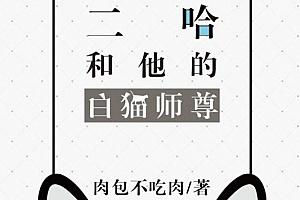 《二哈和他的白猫师尊》广播剧第一季百度云网盘下载-时光屋