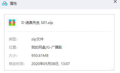《迪奥先生》广播剧第一季百度云网盘下载-时光屋