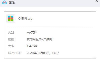 《刺青》广播剧百度云网盘下载-时光屋