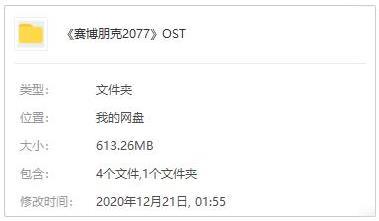 《赛博朋克2077》[OST原声带11首]歌曲合集百度云网盘下载-时光屋
