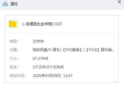 《浪漫医生金师傅2》OTS原声带音乐百度云网盘下载-时光屋