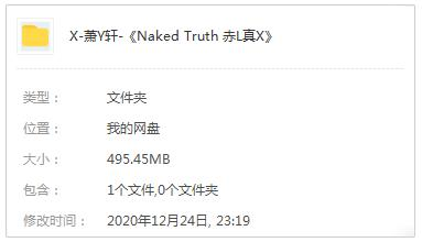 萧亚轩《赤裸真相/Naked Truth》专辑百度云网盘下载-时光屋