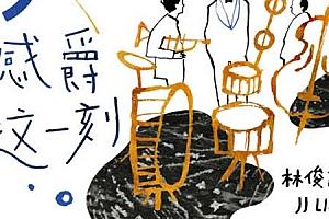 林俊杰《感爵这一刻/Just Jazzin》EP专辑百度云网盘下载-时光屋