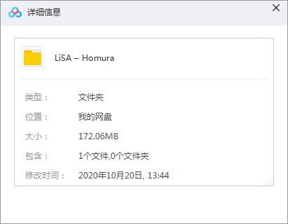 Lisa专辑《炎(Homura)》百度云网盘下载-时光屋