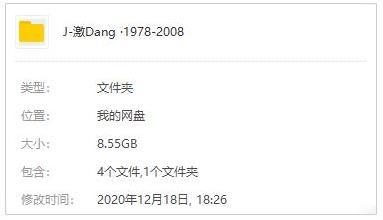 《激荡1978-2008》全31集高清百度云网盘下载-时光屋