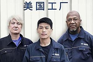 纪录片《美国工厂》超清百度云网盘下载-时光屋