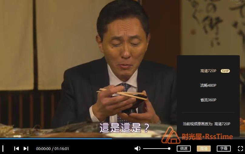 《孤独的美食家》[全8季+6部企划片]百度云网盘下载-时光屋
