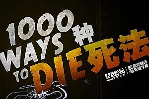 《1000种死法/1000 Ways to Die》第1-6季高清百度云网盘下载-时光屋
