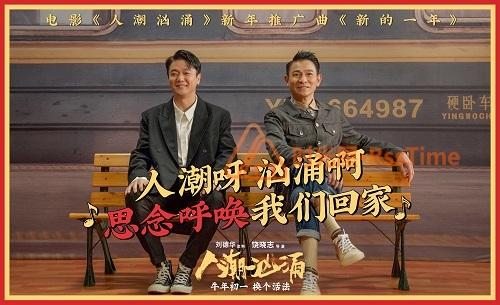 《人潮汹涌》推广曲《新的一年》刘肖合体拜年!-时光屋
