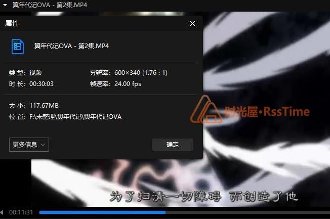 《翼年代记》[第1-2季+OVA+剧场版]高清百度云网盘下载-时光屋