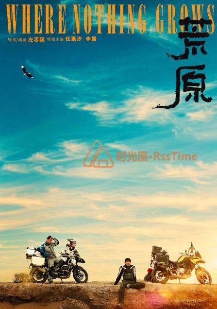 电影《荒原》首发海报,主演造型亮相-时光屋