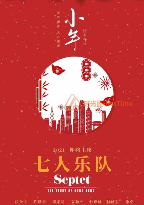 香港七导演合拍《七人乐队》曝小年海报-时光屋