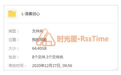 《浪客剑心》[动画TV版95集/OVA/剧场版/真人版]百度云网盘下载-时光屋