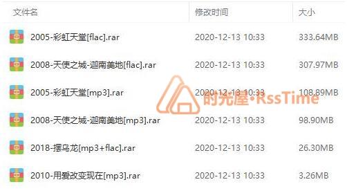 《刘畊宏》歌曲[2张专辑]百度云网盘下载-时光屋
