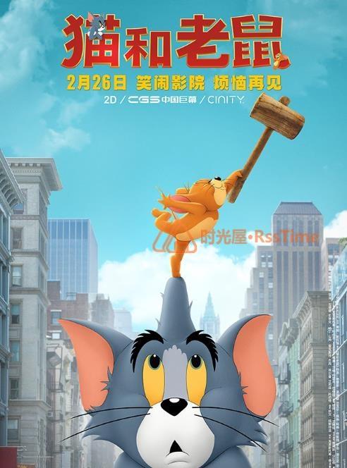 """《猫和老鼠2021》大电影定档2月16日,日前发布""""大名鼎鼎""""版预告-时光屋"""