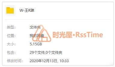 《王若琳》歌曲[专辑14张]百度云网盘下载-时光屋