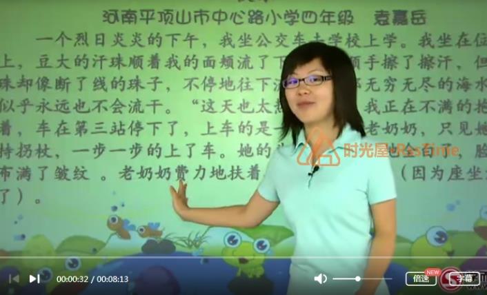 《学而思小学作文视频教程》百度云网盘下载-时光屋