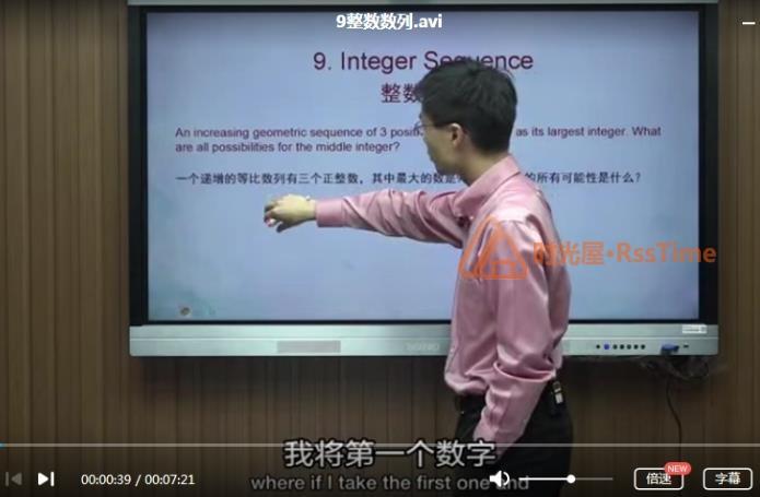 《罗博深AMC10中学数学思维课》视频课程百度云网盘下载-时光屋