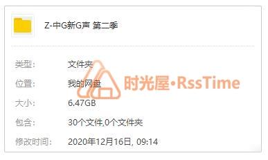 《中国新歌声第二季》大全歌曲百度云网盘下载-时光屋