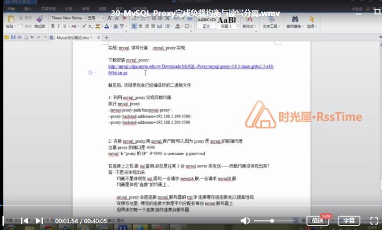 《深入浅出Mysql优化性能提升》视频教程百度云网盘下载-时光屋