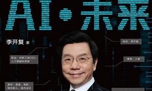 李开复《AI·未来》百度云网盘下载-时光屋
