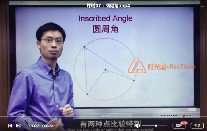 《罗博深数学思维课平面几何基础》百度云网盘下载-时光屋