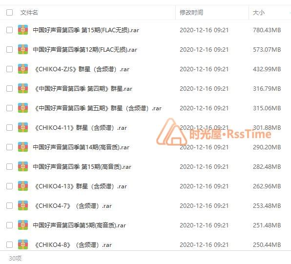 《中国好声音第四季》歌曲大全百度云网盘下载-时光屋
