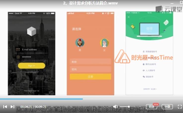 《UI交互设计师》视频课程百度云网盘下载-时光屋