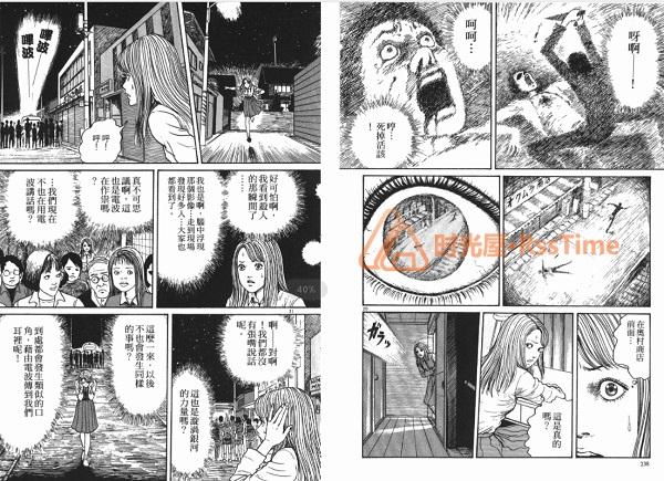 伊藤润二《漩涡》漫画百度云网盘下载-时光屋