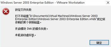 VMware锁定文件,导致虚拟机打不开要如何解决-时光屋