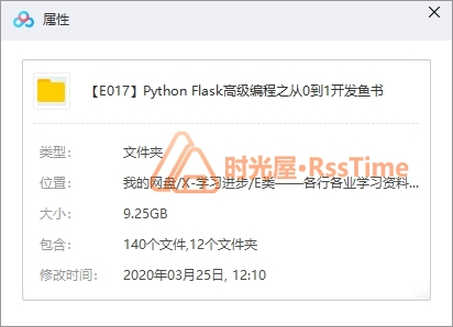 《Python Flask高级编程之从0到1开发》百度云网盘下载-时光屋