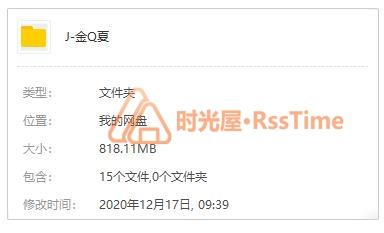 《金请夏》歌曲专辑百度云网盘下载[2016-2020]-时光屋