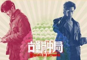 《古董局中局》定档2020.4.30,日前发布四主演海报!-时光屋