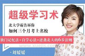 《刘媛媛超级学习术三个月考上名校》百度云网盘下载-时光屋