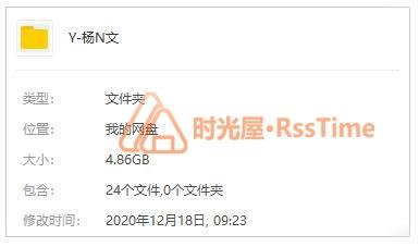 《杨乃文》歌曲专辑[11张]百度云网盘下载-时光屋