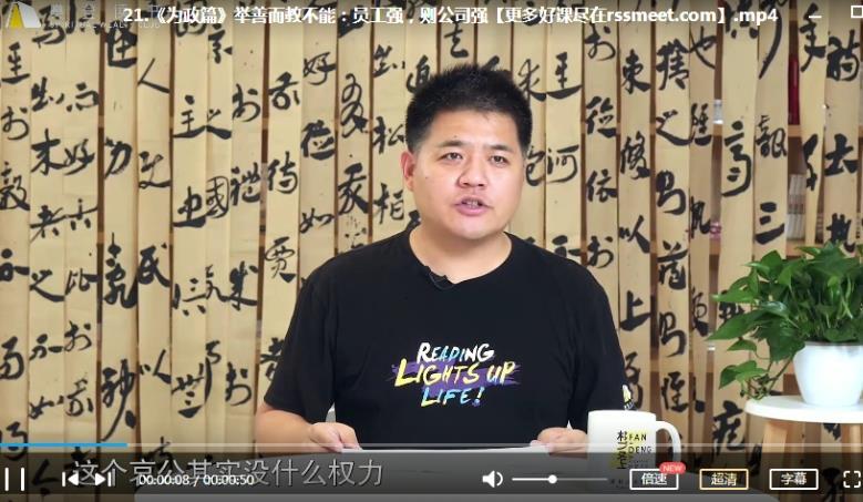 《樊登精读论语第一季》百度云网盘下载[视频+音频双版本]-时光屋