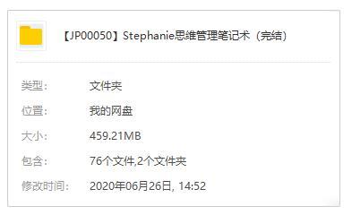 《Stephanie思维管理笔记术》百度云网盘下载-时光屋
