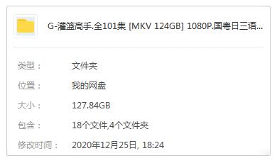 《灌篮高手》百度云网盘下载[国粤日三语][1080P][127.84GB]-时光屋