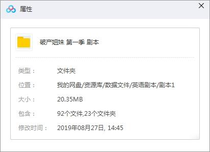 《破产姐妹》第一季全24集文档剧本百度云网盘下载-时光屋