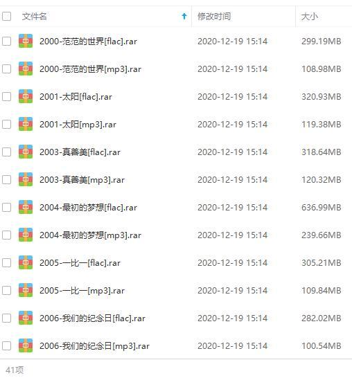 《范玮琪》歌曲专辑[13张]百度云网盘下载-时光屋
