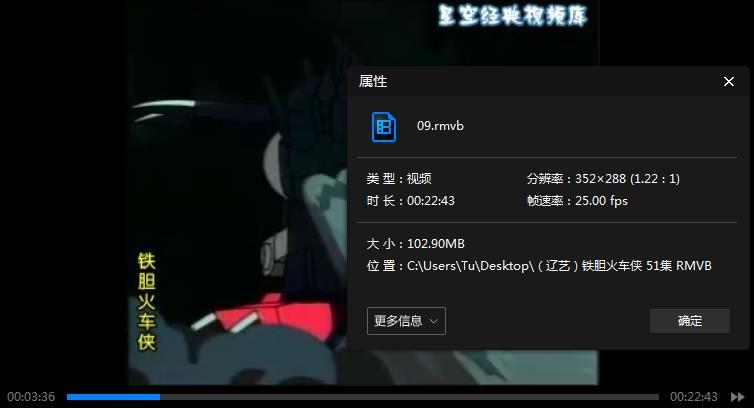 《铁胆火车侠/Hikarian(1997)》全集百度云网盘下载-时光屋