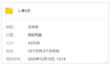 《李圣杰》歌曲专辑[10张]百度云网盘下载-时光屋