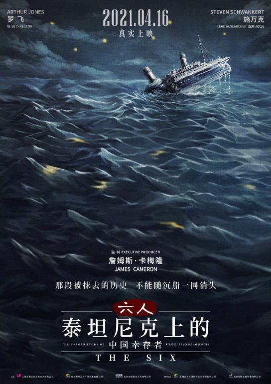 话题与热度齐飞纪录片《六人》定档4月16日!-时光屋