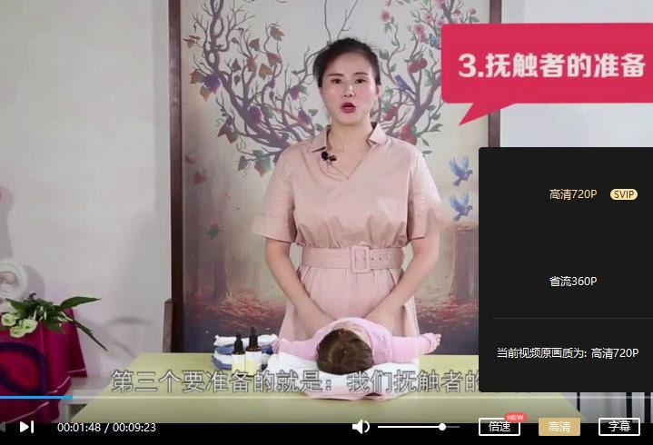 《新生儿抚触在线课》MP4百度云网盘下载-时光屋